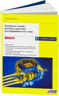 Топливные насосы высокого давления распределительного типа. Учебное пособие (Bosch)